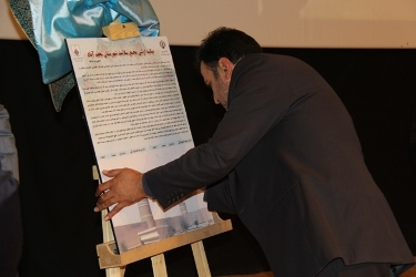 اولین مجمع سلامت شهرستان نجف آباد