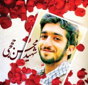 زندگینامه شهید حججی منتشر شد