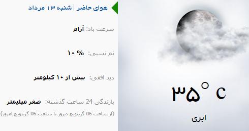 دمای هوای نجف آباد در شنبه ۱۳ مرداد