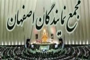 میزبانی نجف آباد از مجمع نمایندگان استان اصفهان