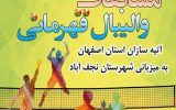 مسابقات والیبال قهرمانی آتیه سازان استان اصفهان