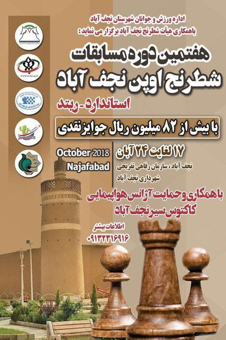 شطرنج ۸میلیون تومانی در نجف آباد