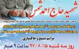 شهادت یک جانباز در نجف آباد