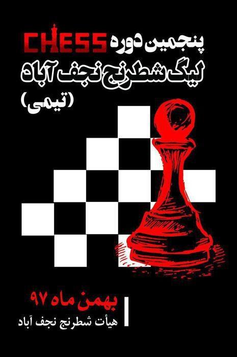 مسابقات لیگ شطرنج شهرستان نجف آباد برگزار می شود
