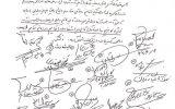 نمایندگان استان اصفهان در مجلس برای اعتراض به بودجه ۹۸ استعفا کردند + تصویر برگه استعفا
