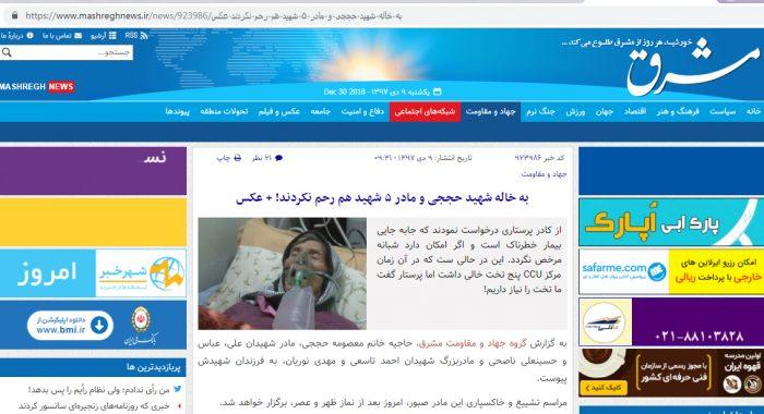 وصال ام الشهداء شهر نجف آباد به شش شهید خانواده