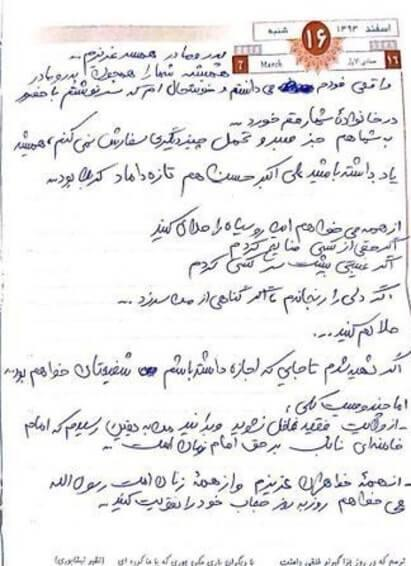 تاملی بر وصیت نامه شهید حججی