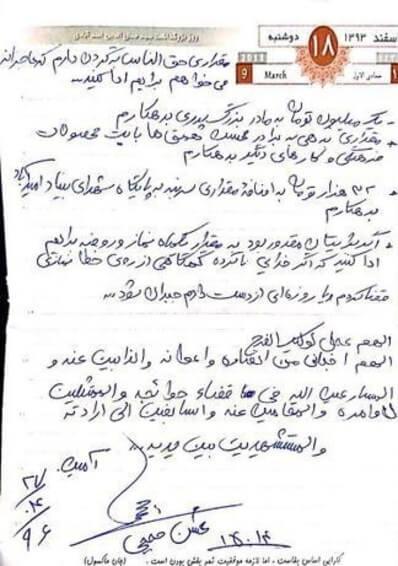 تأملی بر وصیت نامه شهید حججی