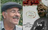 درگذشت هنرمند پیشکسوت نجف آباد سید کمال اسماعیلیان