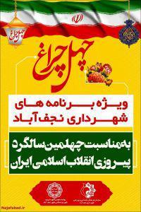 تدارک جشن های چهل سالگی انقلاب در نجف آباد با «چهل چراغ»
