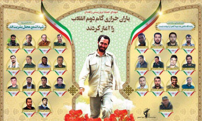 شهدای انفجار تروریستی زاهدان (۱)