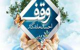 وقف یک قطعه زمین در نجف آباد توسط امام جمعه یزدانشهر