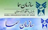 اجرای سند تحول بنیادین در مدارس سمای نجف آباد