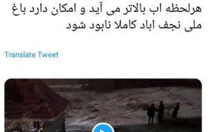 رودخانه نجف آباد طغیان کرد + تصاویر و ویدئو