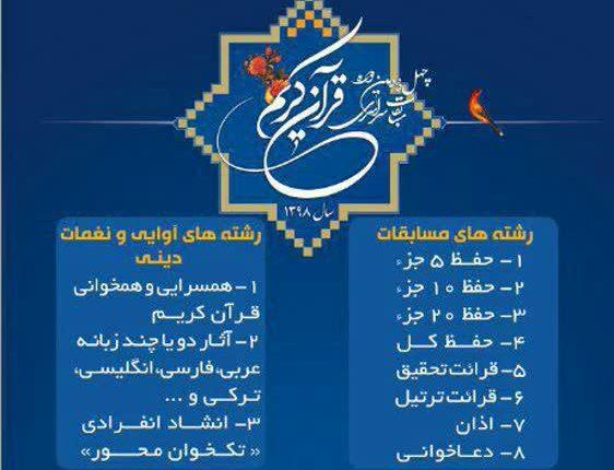 ثبت نام برای چهل و دومین دوره مسابقات سراسری قرآن کریم