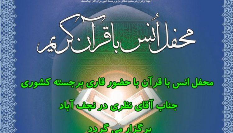 محفل انس با قرآن در نجف آباد.