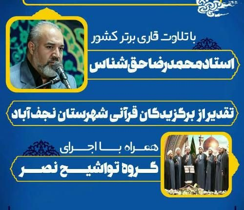 همایش بزرگ قرآنی در نجف آباد برگزار میگردد