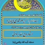 سخنرانی و جزءخوانی قرآن کریم در حوزه علمیه الحجه (عج)
