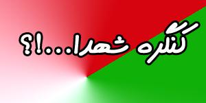 کنگره شهدای نجف آباد
