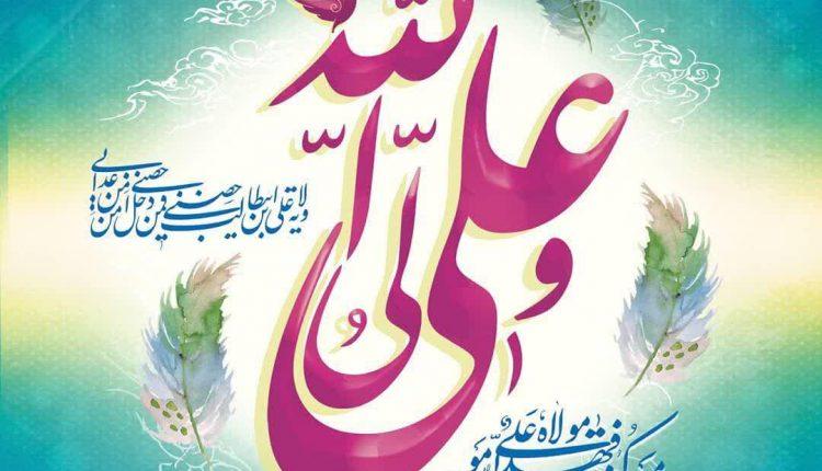 شادی های حلال در عید غدیر