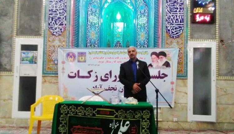 شورای زکات شهرستان نجف آباد