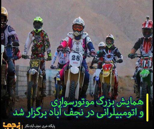 همایش بزرگ موتورسواری و اتومبیلرانی در نجف آباد