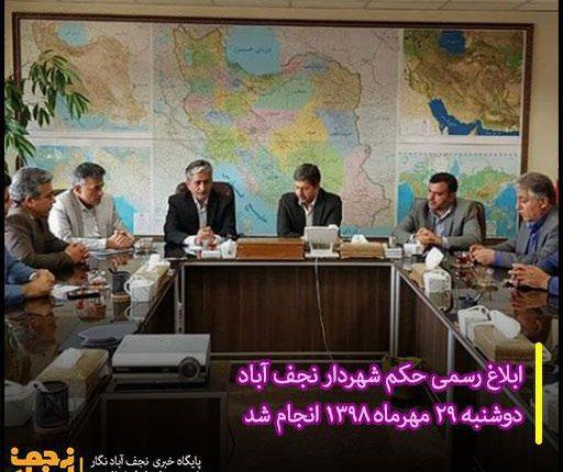 حکم شهردار جدید نجف آباد رسما ابلاغ شد