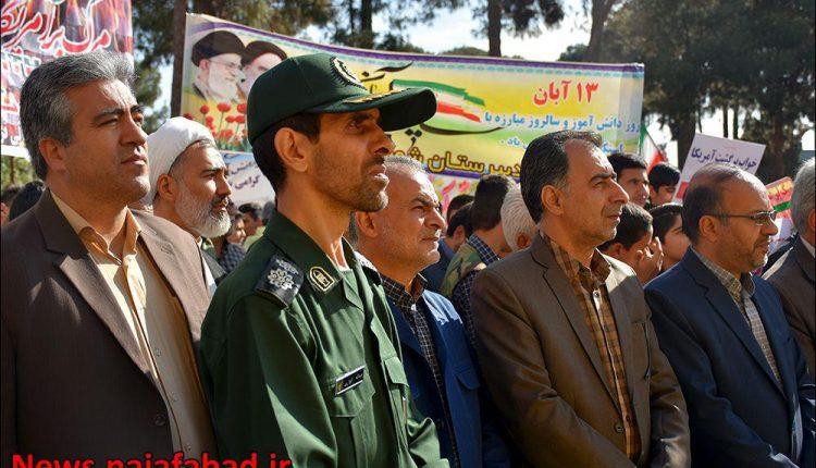 راهپیمایی 13 آبان 98نجفآباد