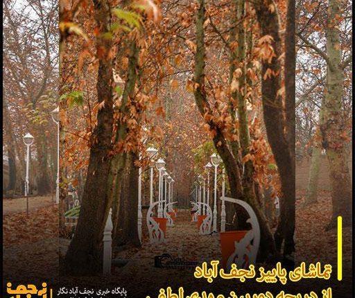 تماشای پاییز نجف آباد از دریچه دوربین مهدی لطفی