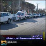رژه خودرویی به مناسبت فرارسیدن دهه مبارک فجر در نجف آباد