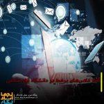 آغاز کلاسهای برخط در دانشگاه آزاد اسلامی نجفآباد