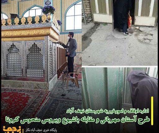 اداره اوقاف و امورخیریه شهرستان نجف آباد در مقابله با ویروس کرونا