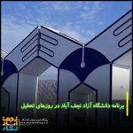 برنامه دانشگاه آزاد نجف آباد در روزهای تعطیل