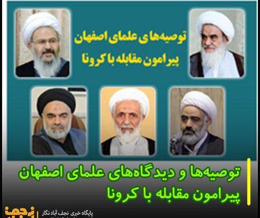 توصیهها و دیدگاههای علمای اصفهان پیرامون مقابله با کرونا