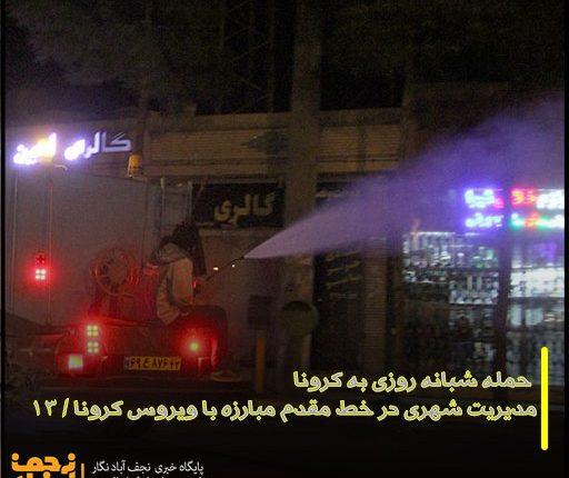 حمله-شبانه-روزی-به-کرونا-مدیریت-شهری-در-خط-مقدم-مبارزه-با-ویروس-کرونا.jpg
