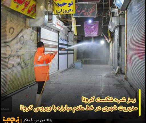 رمز شب شکست کرونا در نجف آباد