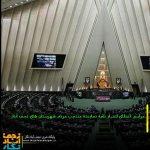 اعتبار نامه نماینده نجف آباد تیران و کرون در مجلس شورای اسلامی اعطا شد