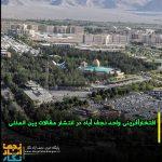 افتخارآفرینی دانشگاه آزاد نجف آباد در انتشار مقالات بین المللی