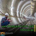 افزایش اعتبارات عمرانی/ پروژه قطار شهری روی ریل پیشرفت