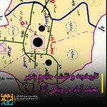 تاریخچه و نقشه جامع شهر نجف آباد در ویکی آنا