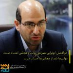 ابوالفضل ابوترابی: دولتها باید از مجلسها حساب ببرند