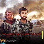 قاتل شهید حججی در سوریه بازداشت شد