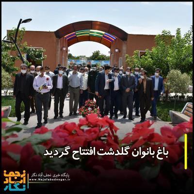 باغ بانوان گلدشت افتتاح گردید