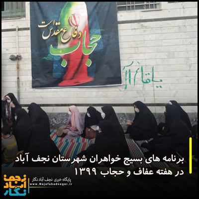 برنامه های بسیج خواهران شهرستان نجف آباد در هفته عفاف و حجاب (۱۳)