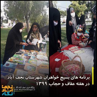 برنامه های بسیج خواهران شهرستان نجف آباد در هفته عفاف و حجاب (۴)