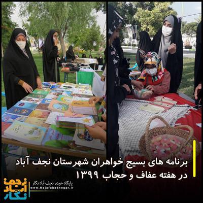 برنامه های بسیج خواهران شهرستان نجف آباد در هفته عفاف و حجاب