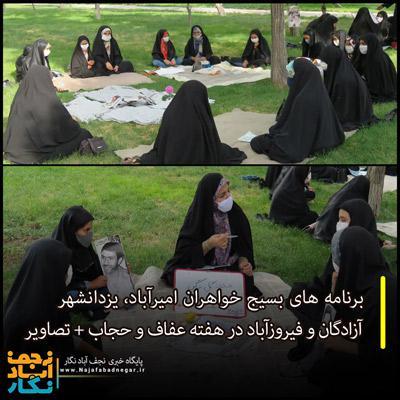 بسیج خواهران امیرآباد یزدانشهر آزادگان و فیروزآباد هفته عفاف و حجاب