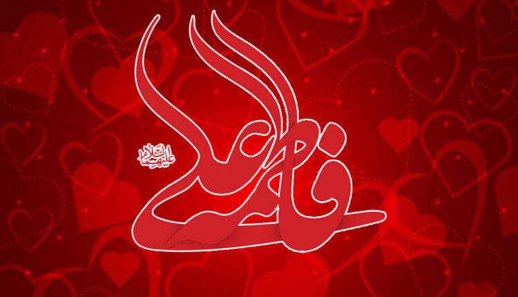 سالروز ازدواج حضرت علی و زهرا