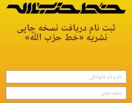 ثبت نام نشریه خط حزب الله