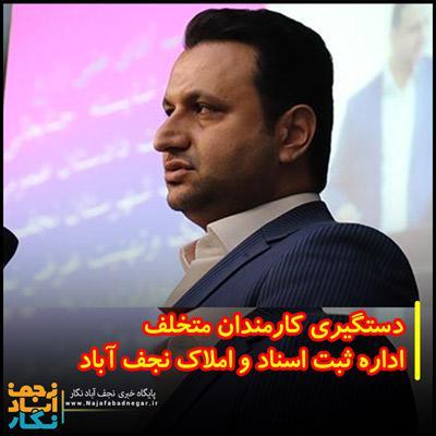 دستگیری کارمندان متخلف اداره ثبت اسناد و املاک نجف آباد